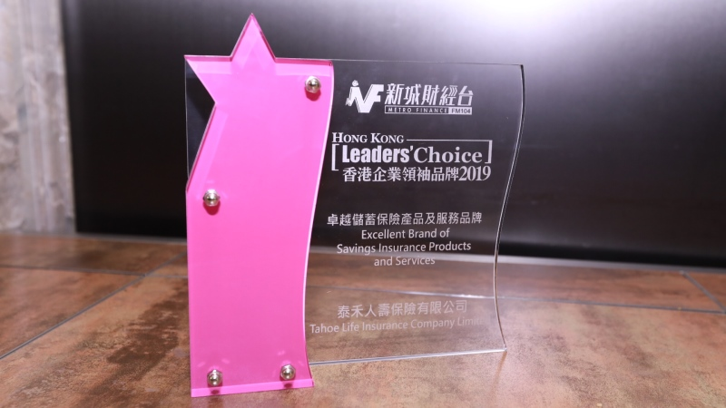 Award of Hong Kong Leaders' Choice 2019